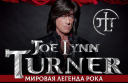 Joe Lynn Turner.30-th anniversary Deep Purple «Slaves and masters»